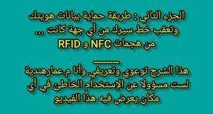 NFC RFID