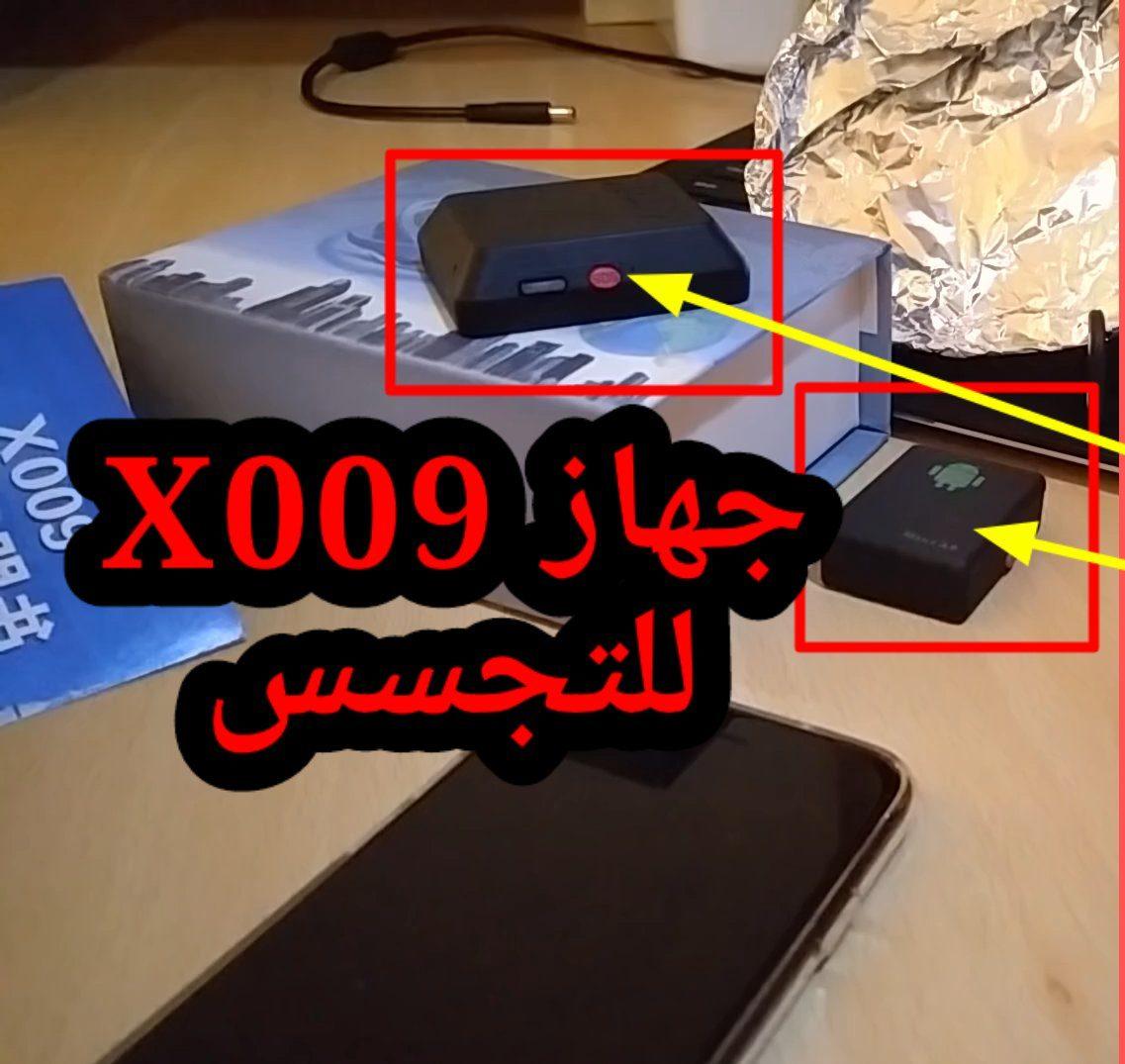 جهاز التجسس X009